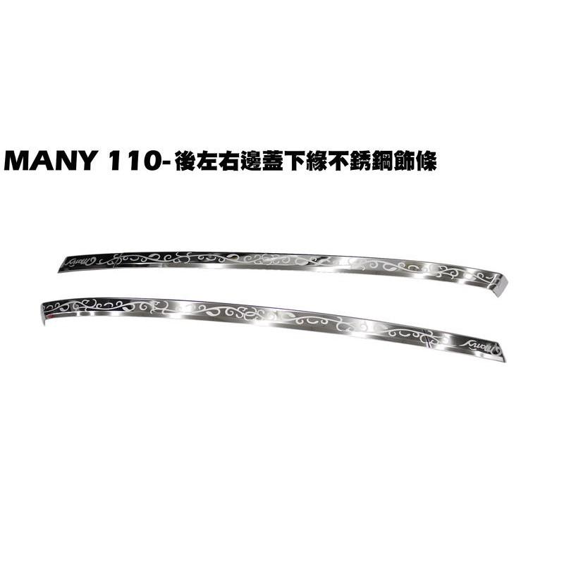 ★停產勿下標★MANY 110-後左右邊蓋下緣不銹鋼飾條