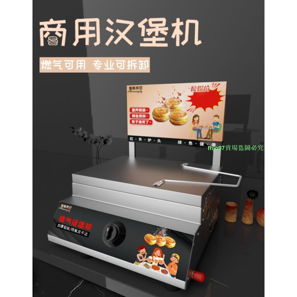#ZF奧斯蒂尼雞蛋漢堡機 商用擺攤燃氣不沾鍋9孔或18孔車輪餅紅豆餅爐