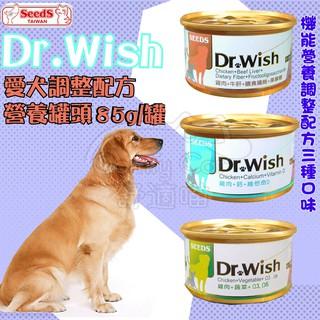 Dr.Wish 愛犬調整配方 DRWISH 幼犬罐 肉泥 狗罐頭 狗罐 老犬罐 狗肉泥【ComfyPet】 南投縣