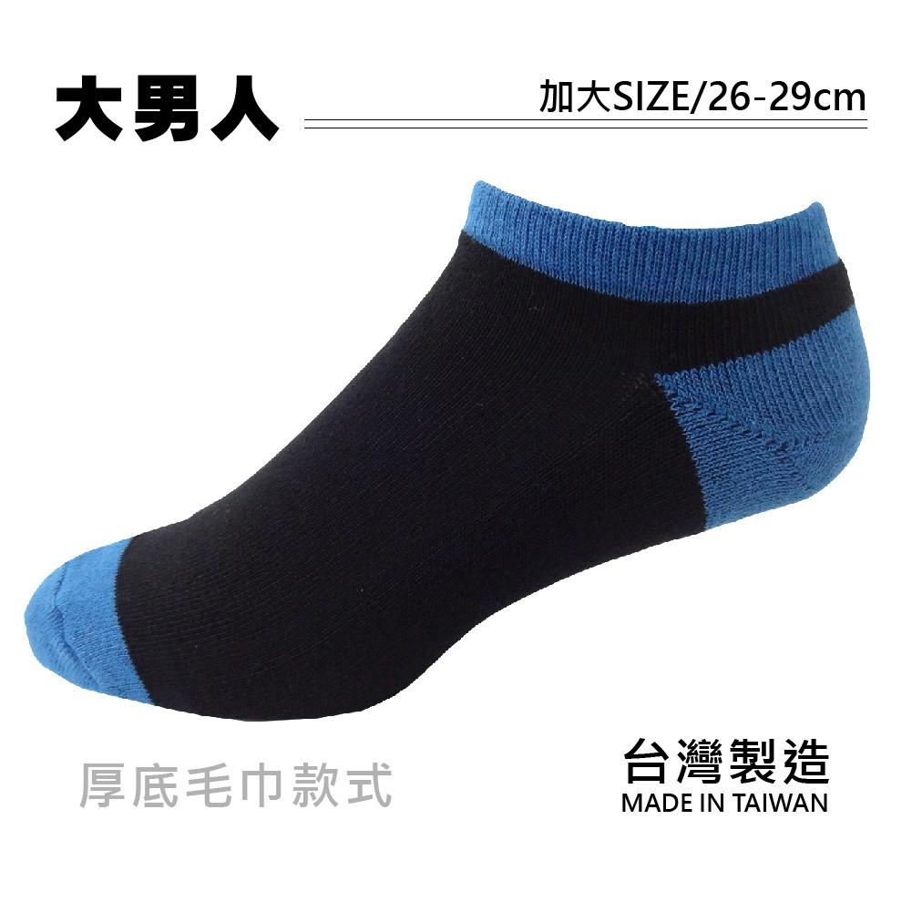26~29cm 精梳棉毛巾底男船襪-雙色 (207)