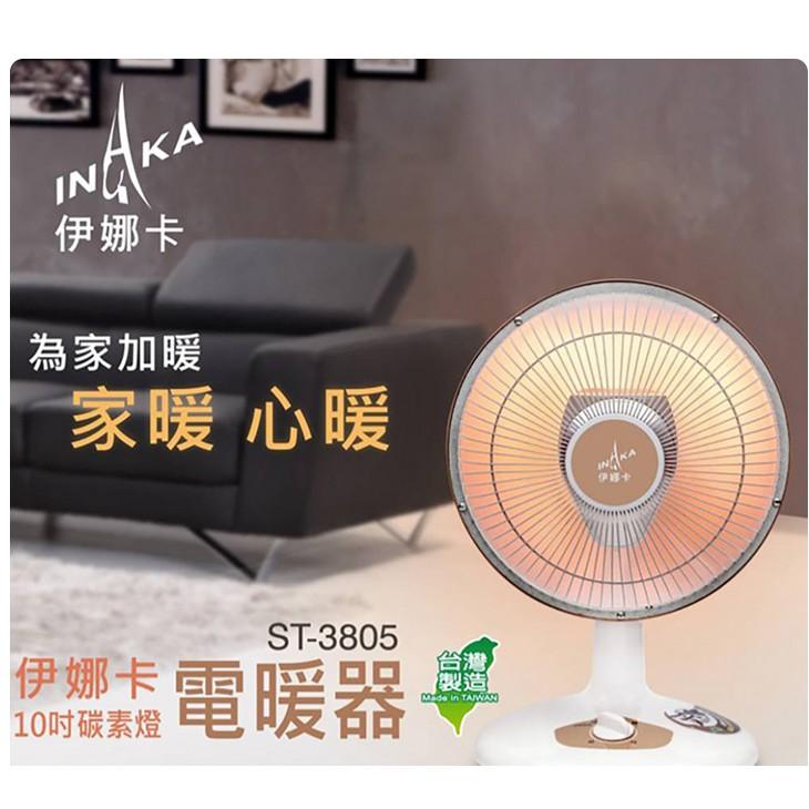 伊娜卡10吋碳素燈電暖器ST-3805