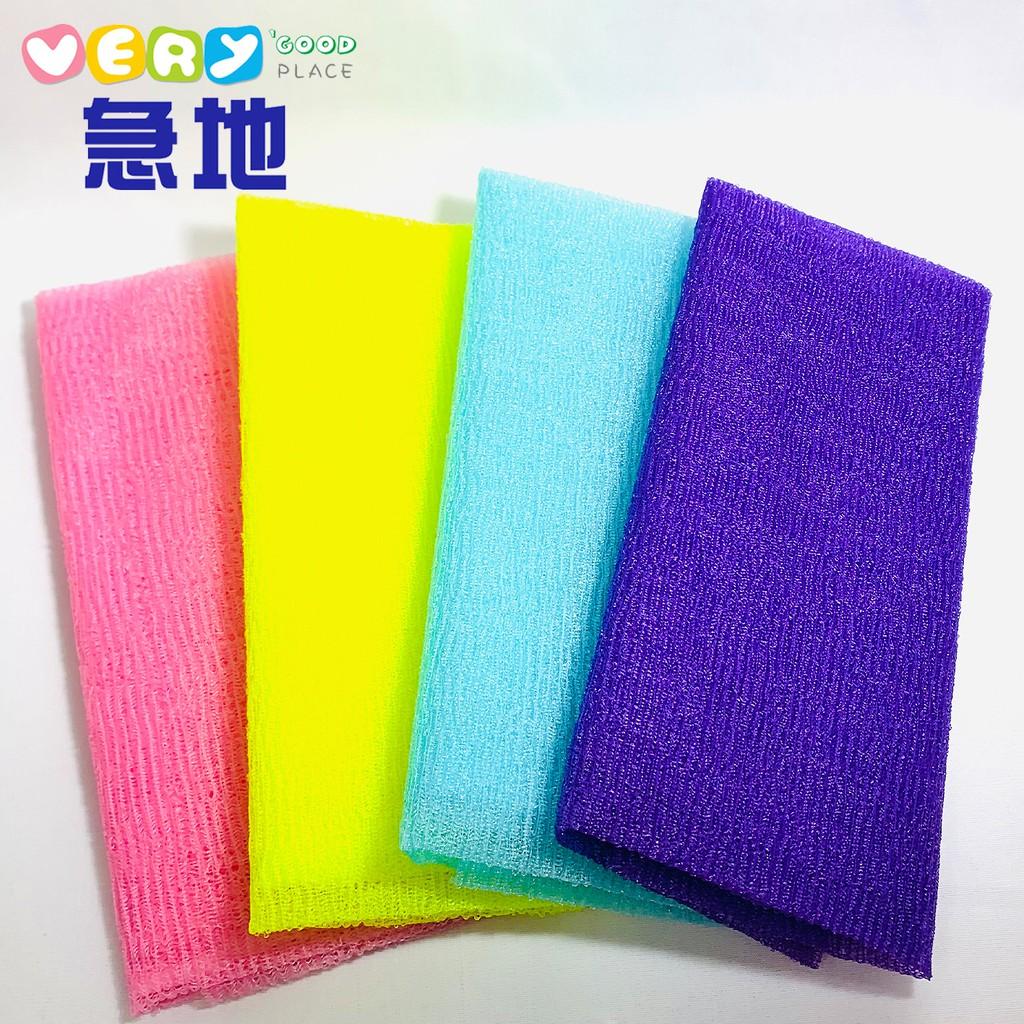 [現貨]彩色沐浴巾 搓澡巾 洗澡巾