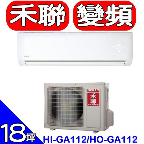 禾聯【HI-GA112/HO-GA112】變頻分離式冷氣18坪 分12期0利率