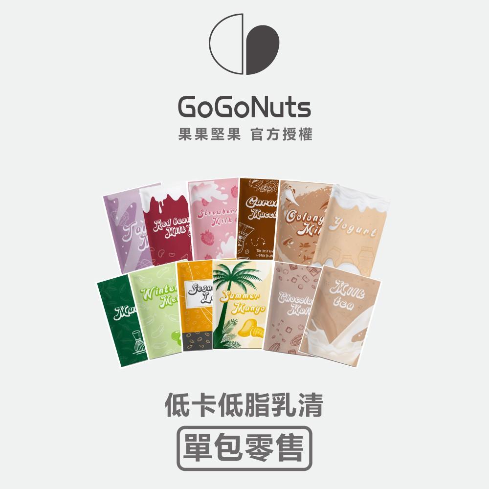 GoGoNuts 乳清蛋白|單包販售|多件優惠|15包再送1包| 35g 低脂低熱量 高蛋白 BCAA|feat.果果