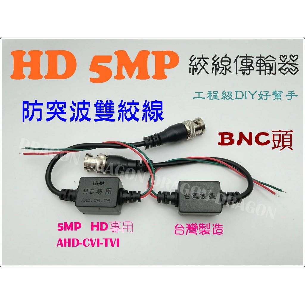 豬老大監視器 BNC頭 絞線傳輸器 防突波保護 監視器專用 5MP 4MP 1080P AHD TVI CVI