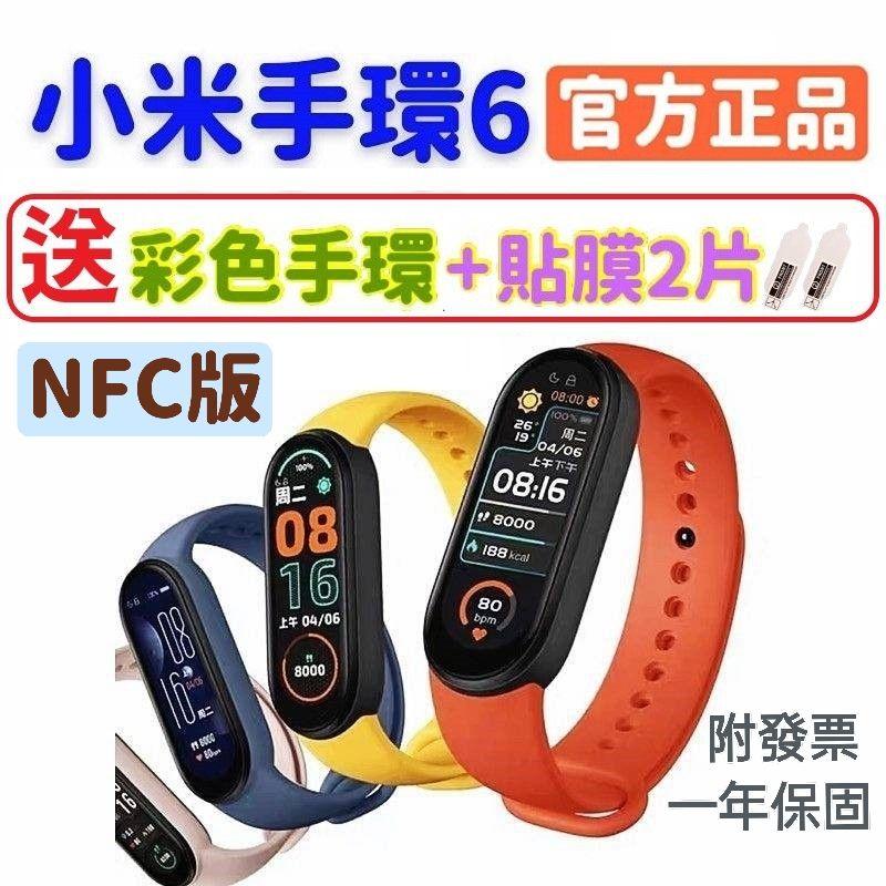 小米手環6 附發票小米6 NFC 標準版 小米 小米手環 錶帶 尼龍錶帶 小米手環5