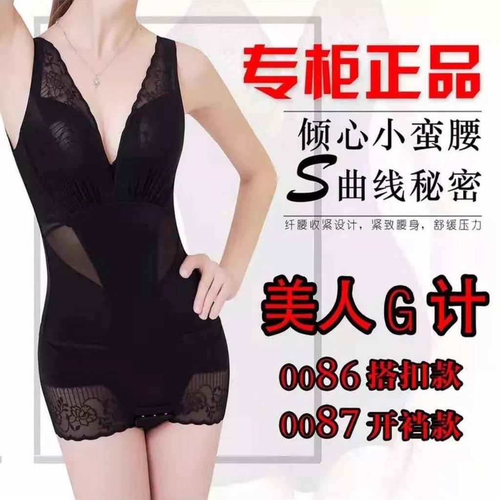 【熱賣塑身衣】 美人計塑身衣正品四季超薄連體塑身收腹燃脂瘦身美體束身內衣