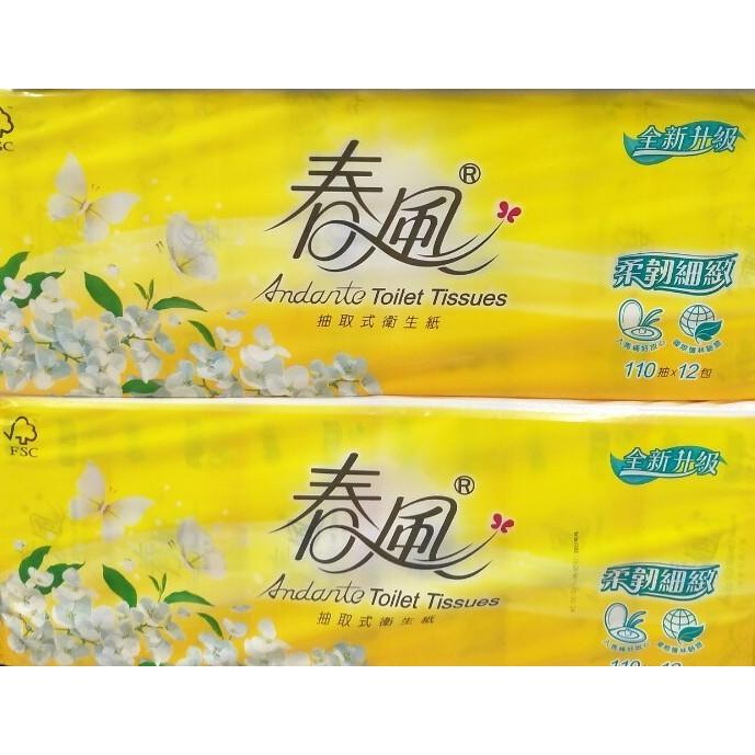 (現貨宅免運) 春風 抽取式衛生紙-柔韌細緻-110抽*72包 - 衛生紙 t