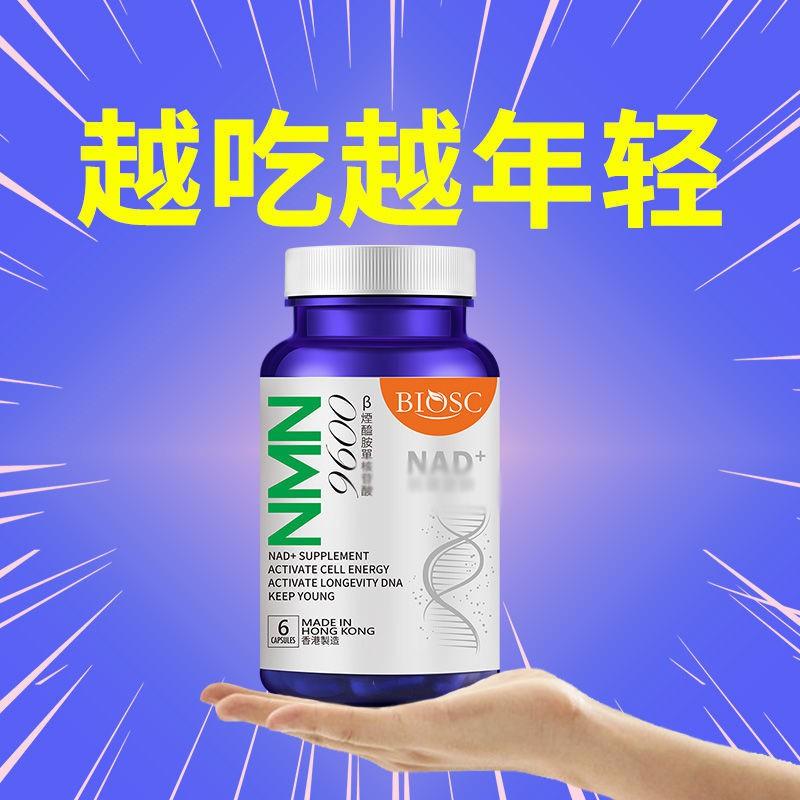 柏澳斯NMN9600膠囊高含量β煙酰胺補充劑增強型進口正品6粒-e米國際