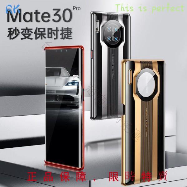 (現貨 全新) 爆款華為mate30pro手機殼mate30鏡頭全包防摔mate30pro高檔5g手機外殼