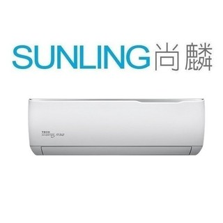 尚麟SUNLING 東元 R32 1級變頻 單冷 一對一冷氣MS50IC-GA/ MA50IC-GA 8~10坪 1.8噸