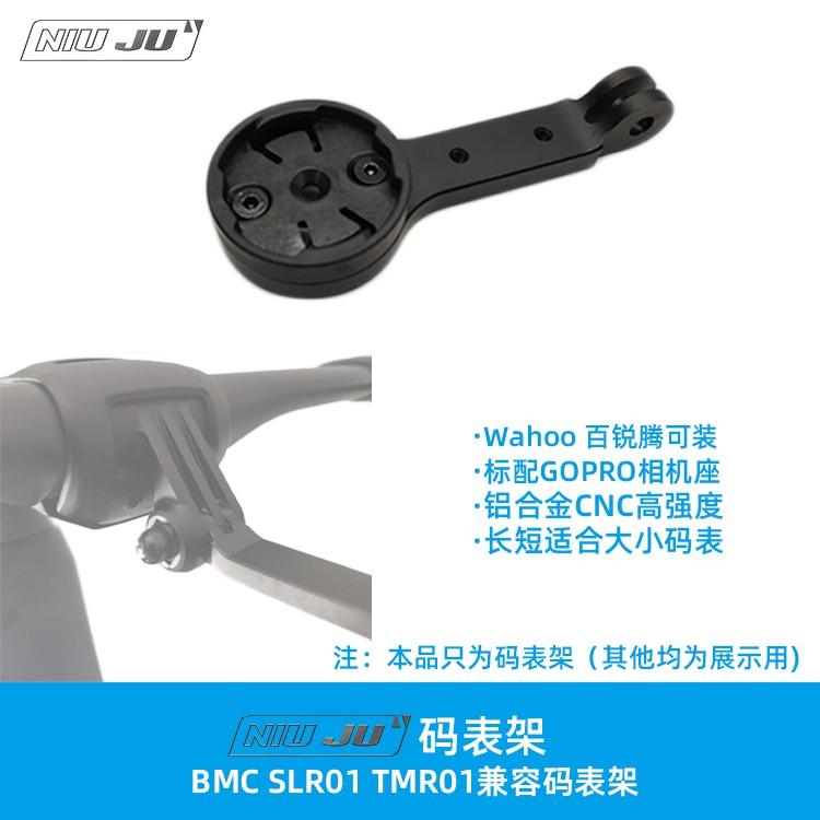 舒心車行◆扭矩BMC SLR01 TMR01 兼容替換碼表架GOPRO wahoo bmc碼表座