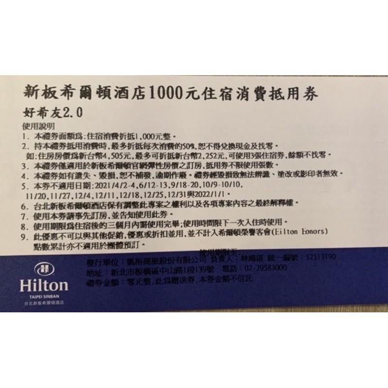 💡新板希爾頓酒店💡1000元好希友2.0抵用券