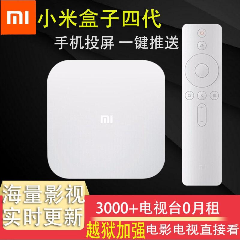 小米盒子4代4C增強越獄破解版WiFi高清4K無線網絡電視機頂盒