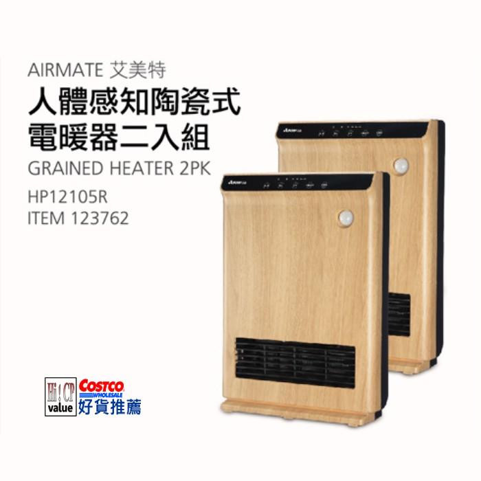 ❤ COSTCO 》艾美特 人體感知 陶瓷電暖器 2入組 (HP12105R)《 好市多 嗨 CP 》