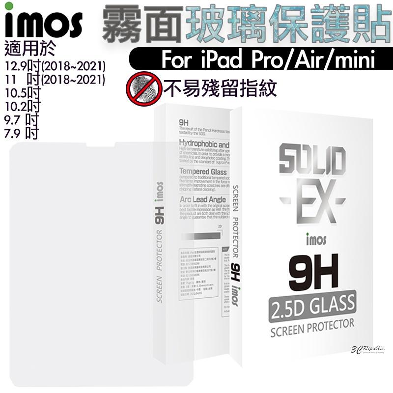 imos 霧面 玻璃貼 保護貼 適用於iPad mini Pro 12.9 11 10.9 10.5 10.2 9.7