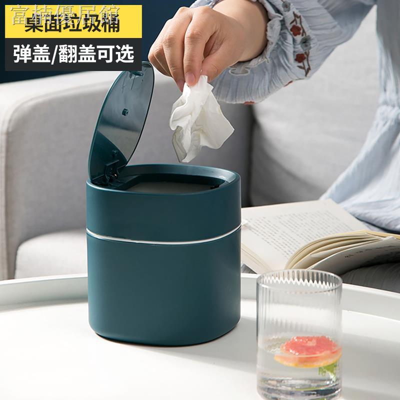 ❏∈▽/家居翻蓋桌面垃圾桶辦公室迷你小號廢紙簍臥室床頭彈蓋式收納桶