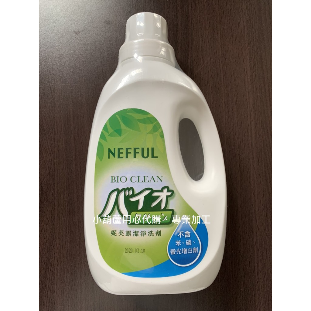 🔥妮芙露 Nefful 妮美龍 負離子 NS003 潔淨洗劑 (1200ml)