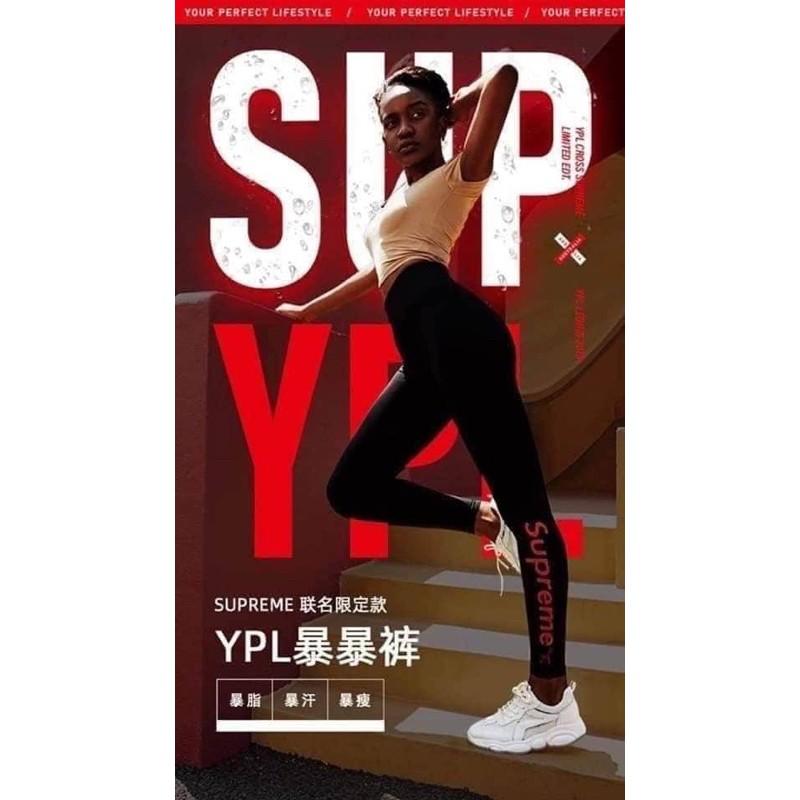 澳洲YPL x Supreme 聯名款暴暴褲 機能塑型美體褲+蜜桃臀長褲