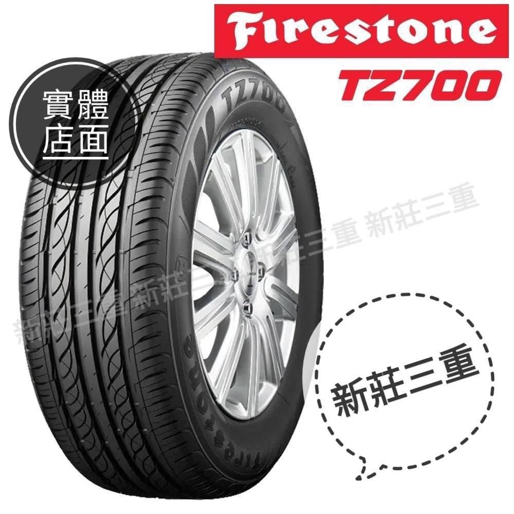 【新北三重】17吋輪胎 汎世通 FIRESTONE TZ700-215/45/17吋 完工價 2154517
