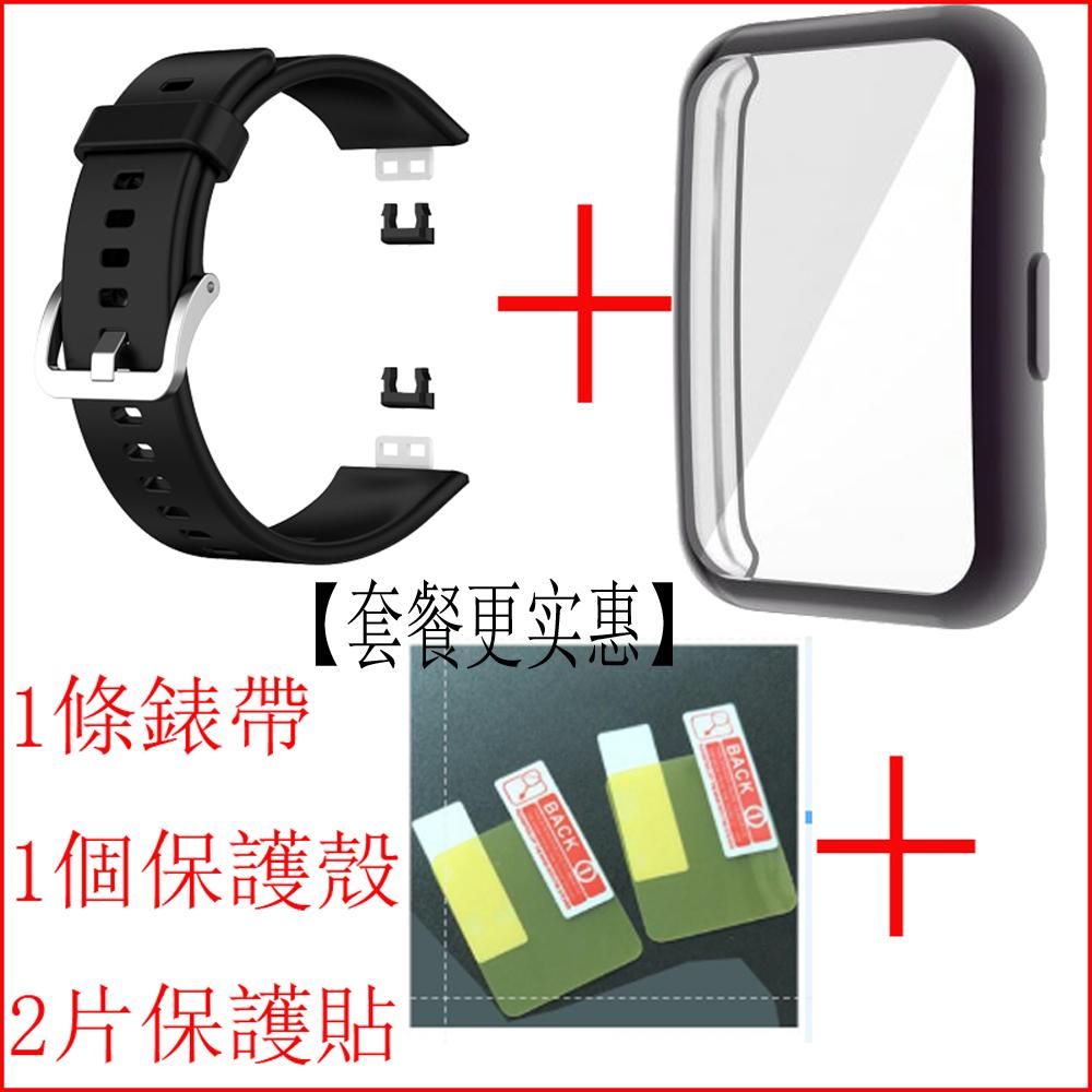 華為 watch fit 錶帶 保護殼 保護貼 華為 手錶 fit 手環 硅膠錶帶 替換腕帶 TPU 保護膜