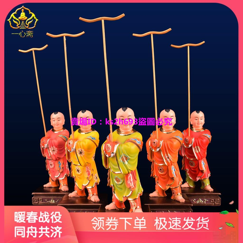 ❦✹✶10寸樹脂五方童子神像佛像五方靈童靈童子法事道教道家供奉擺件