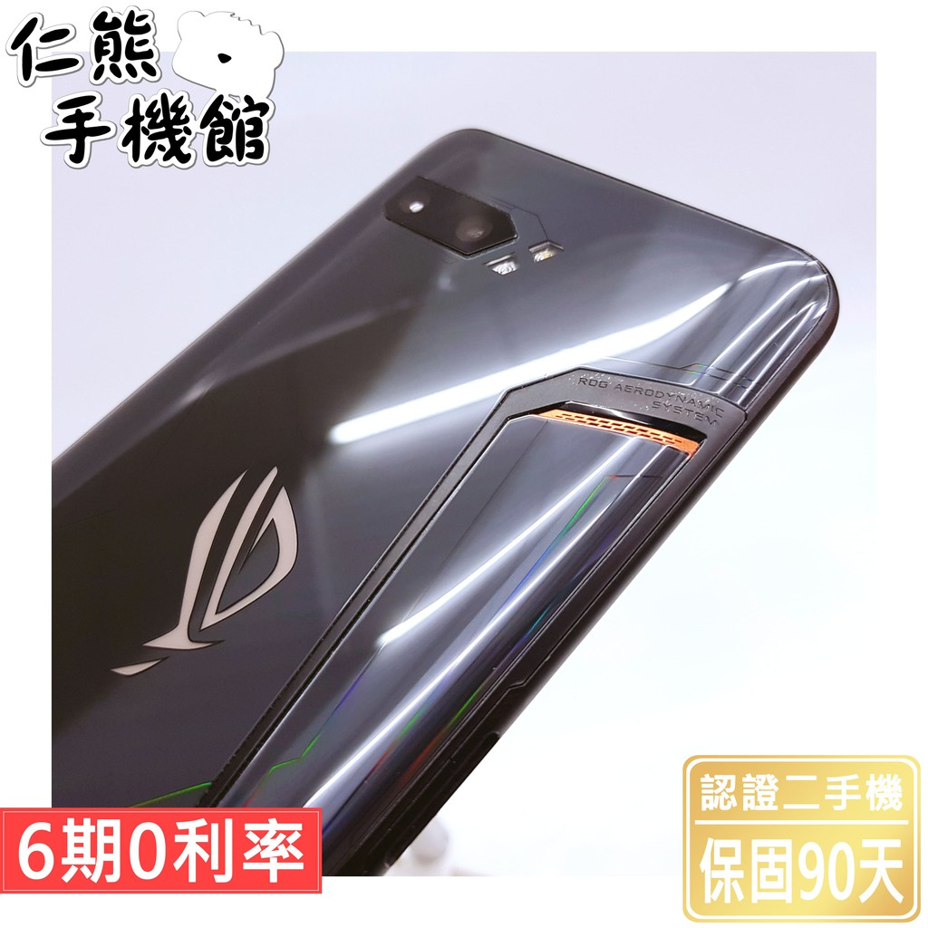 【仁熊精選】ASUS 華碩 ROG Phone2 二手機 ∥ 12+512G ∥ 幻影黑 現貨供應 保固90天