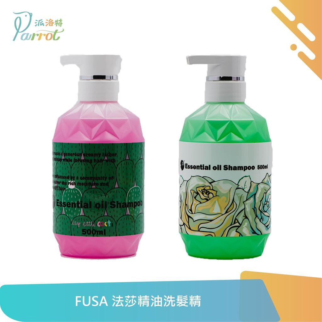【 FUSA 】 洗髮精 法莎精油洗髮精 全新第三代獨家配方 進口香調精油 受損髮質 增加光澤 恢復彈力