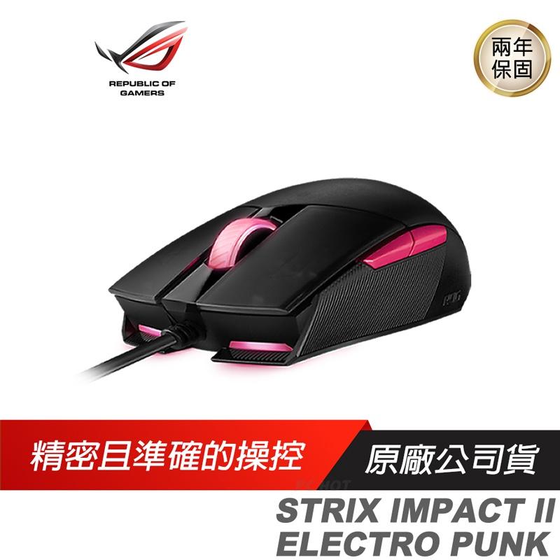 ROG STRIX IMPACT II EP 電競滑鼠 光學滑鼠 電馭粉 6500 DPI ASUS 華碩