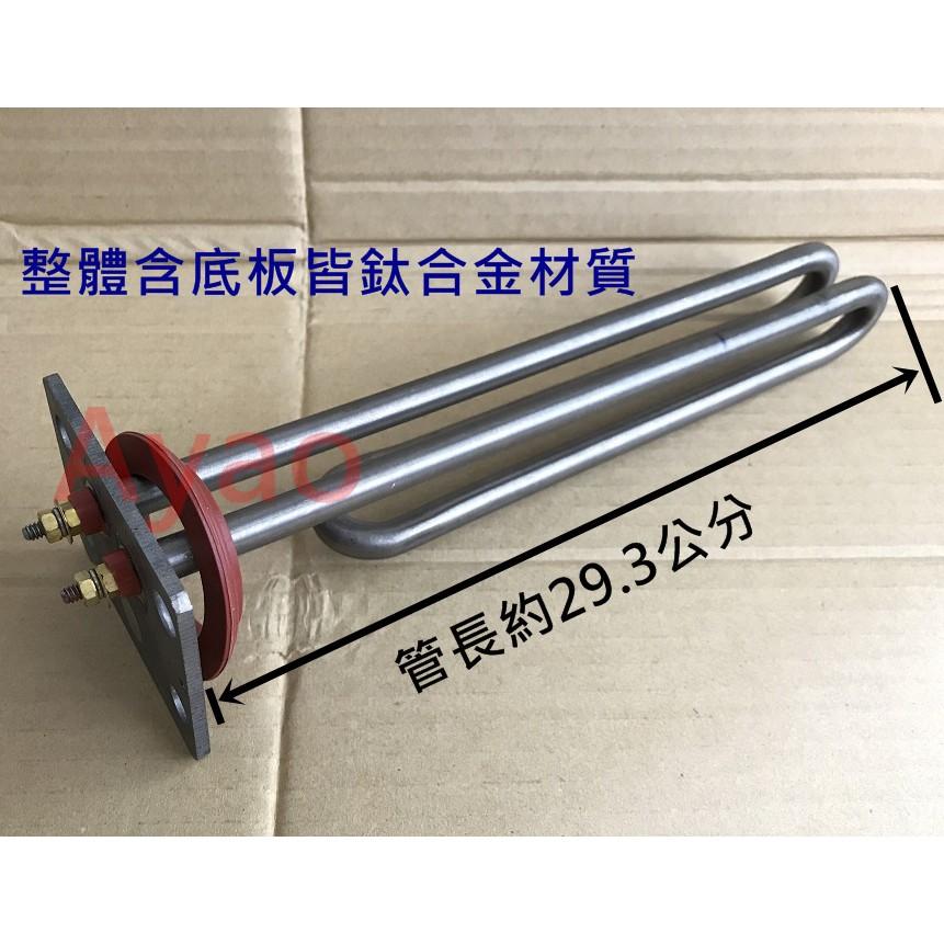 Yao【水電材料】長方形單相4k電熱管  (鈦合金) 熱水器電光 和成 鴻茂 鍵順三菱 鑫司 佳龍電棒