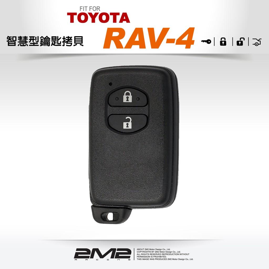 【2M2】TOYOTA RAV4 3代 豐田汽車 原廠智慧型晶片鑰匙 新增複製 遺失備份 遺失 拷貝