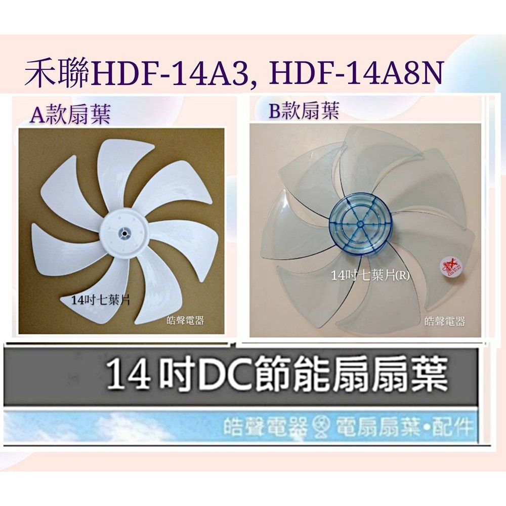 現貨 禾聯HDF-14A3 HDF-14A8N扇葉14吋DC直流變頻扇葉 節能扇扇葉 扇葉 DC節能扇  【皓聲電器】