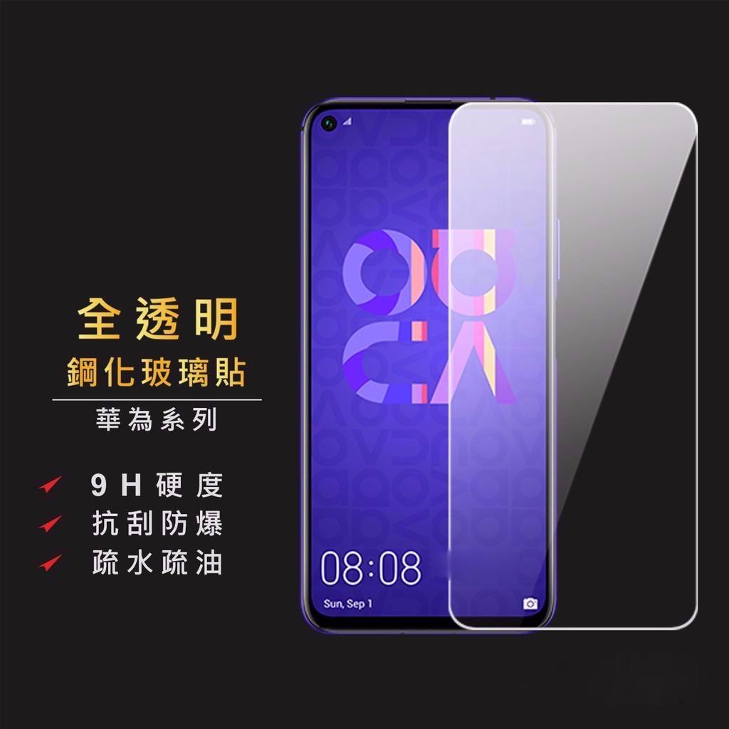 re 華為透明滿版玻璃貼 保護貼 適用P40 P30 P20 nova 5T 4e 3e 3 3i Y7 Y9 2019