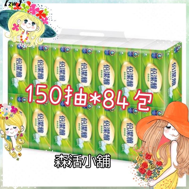 🎆臺灣现货🎆森活小舖促銷🎉倍潔雅-舒適抽取式衛生紙(150抽*84包)綠/粉(150抽🎆满599免運🎆