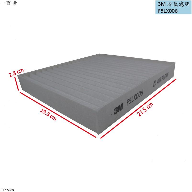 3M 冷氣濾網 F5LX006 適用 凌志 CT200H ES350 GS350 IS250 NX200T RX450