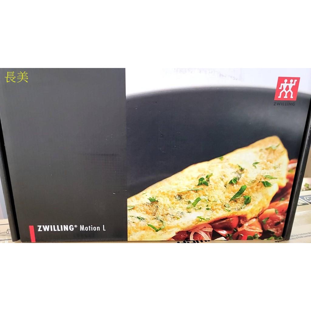 板橋-長美雙人牌 ZWILLING MOTION L 平煎鍋含蓋26CM+矽膠鍋鏟CW-SP2101/CWSP2101