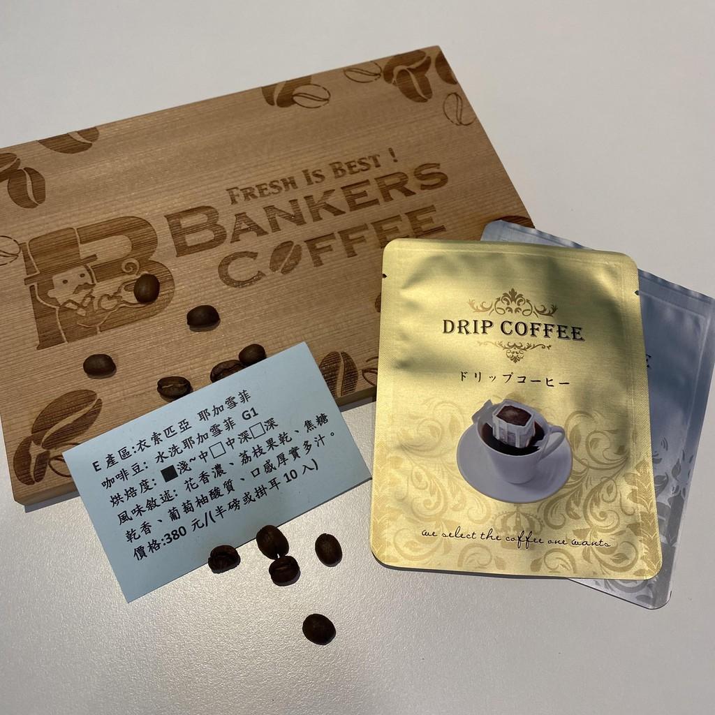 邦客思精品咖啡|耶加雪菲水洗 柯契爾或同級產區 G1