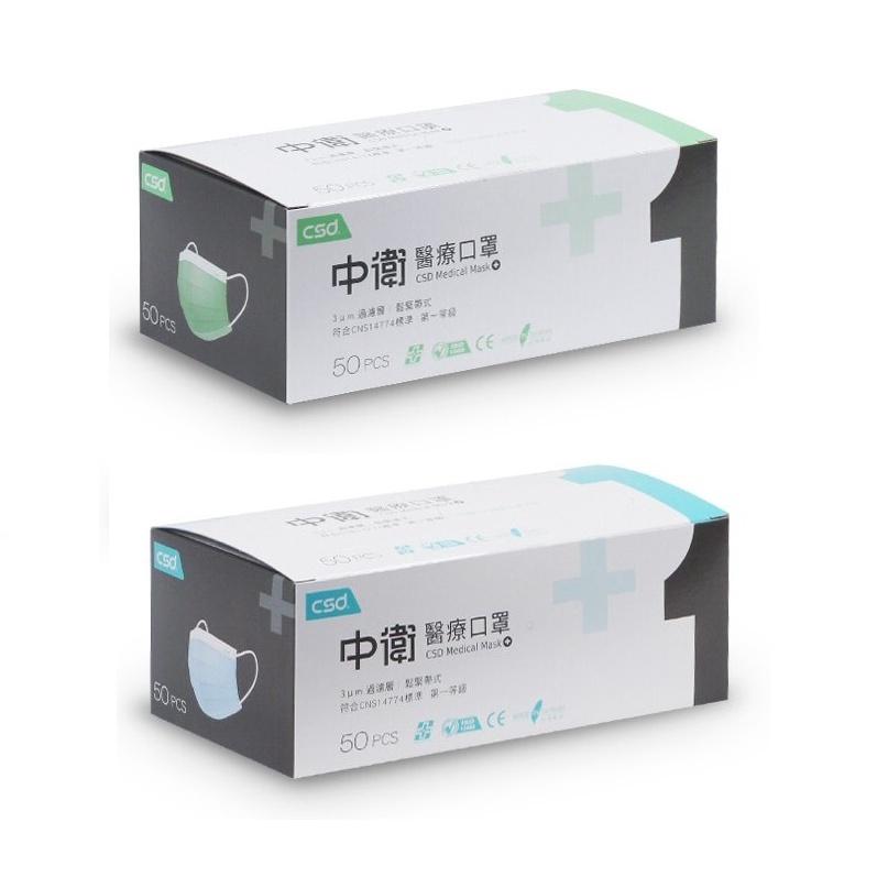 CSD中衛 醫療口罩 50入/盒裝 (雙鋼印) (藍/綠/粉) 台灣製造