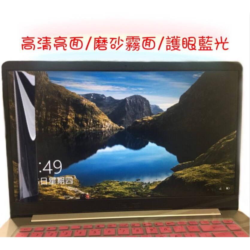 螢幕膜 ASUS UX410 UX410u UX410uf ux410uq 14吋 華碩 螢幕保護膜 筆電螢幕膜