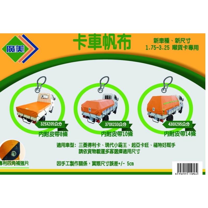 《彪彪五金》廣美 卡車帆布 橘色 貨車帆布1.75噸~3.2頓專用規格 遮雨帆布 塑膠帆布
