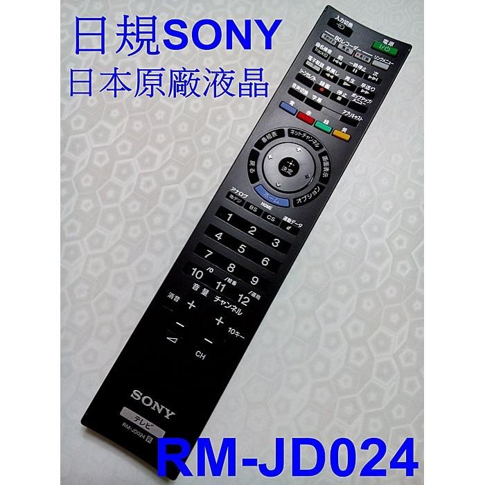 日本SONY原廠液晶電視遙控器RM-JD024日規內建 BS / CS / 地上波 RM-CD018 RM-CD022