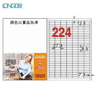龍德 A4三用電腦標籤(雷射/ 噴墨/ 影印) LD-872-W-A(白)  224格(105張/ 盒)(列印標籤) 臺北市