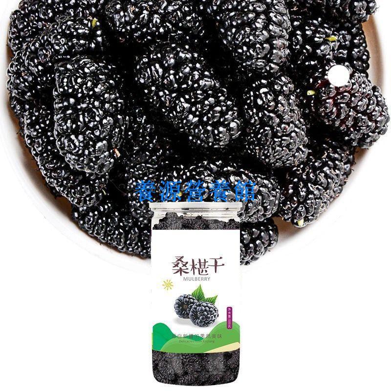 新貨出售 桑葚乾新疆黑桑椹不特級大顆粒桑葚無沙桑椹乾桑椹新鮮果乾1000g 【養源營養館】