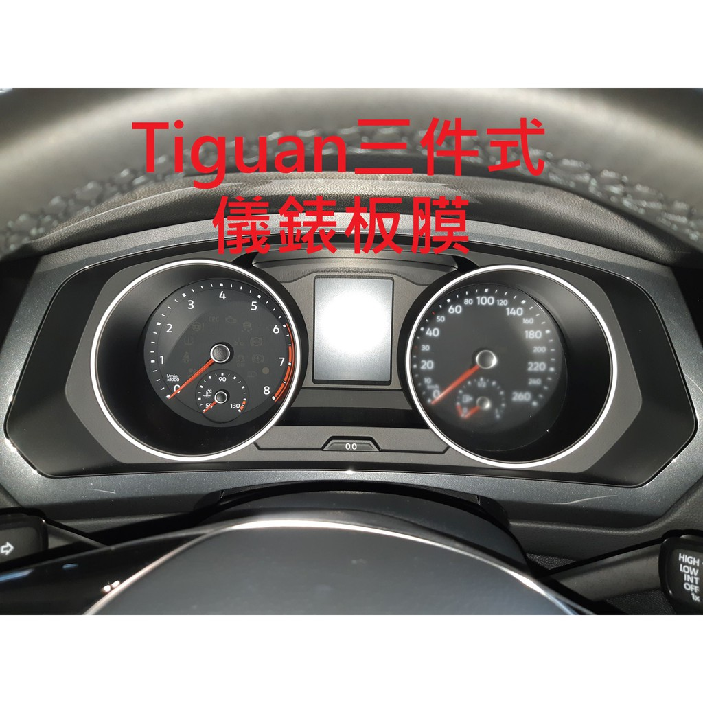 Tiguan儀錶板TPU犀牛皮保護膜 三件式儀表板保護貼 防刮儀表膜 三片式Tiguan儀錶膜