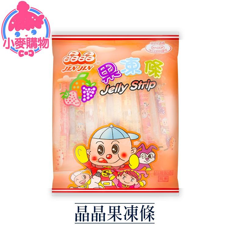 晶晶果凍條【小麥購物】24H出貨台灣現貨【A228】果凍條 蒟蒻條 果凍 綜合水果 甜點 甜食 點心 甜品 食品 蒟蒻