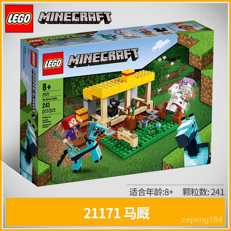【現貨速發 關注立減400】【正品保證】LEGO樂高積木我的世界系列21171馬廄男女孩兒童玩具