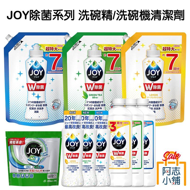 日本 P&G JOY除菌系列 濃縮洗碗精175ml/補充瓶400ml/補充包960ml/洗碗精清潔膠球 阿志小舖