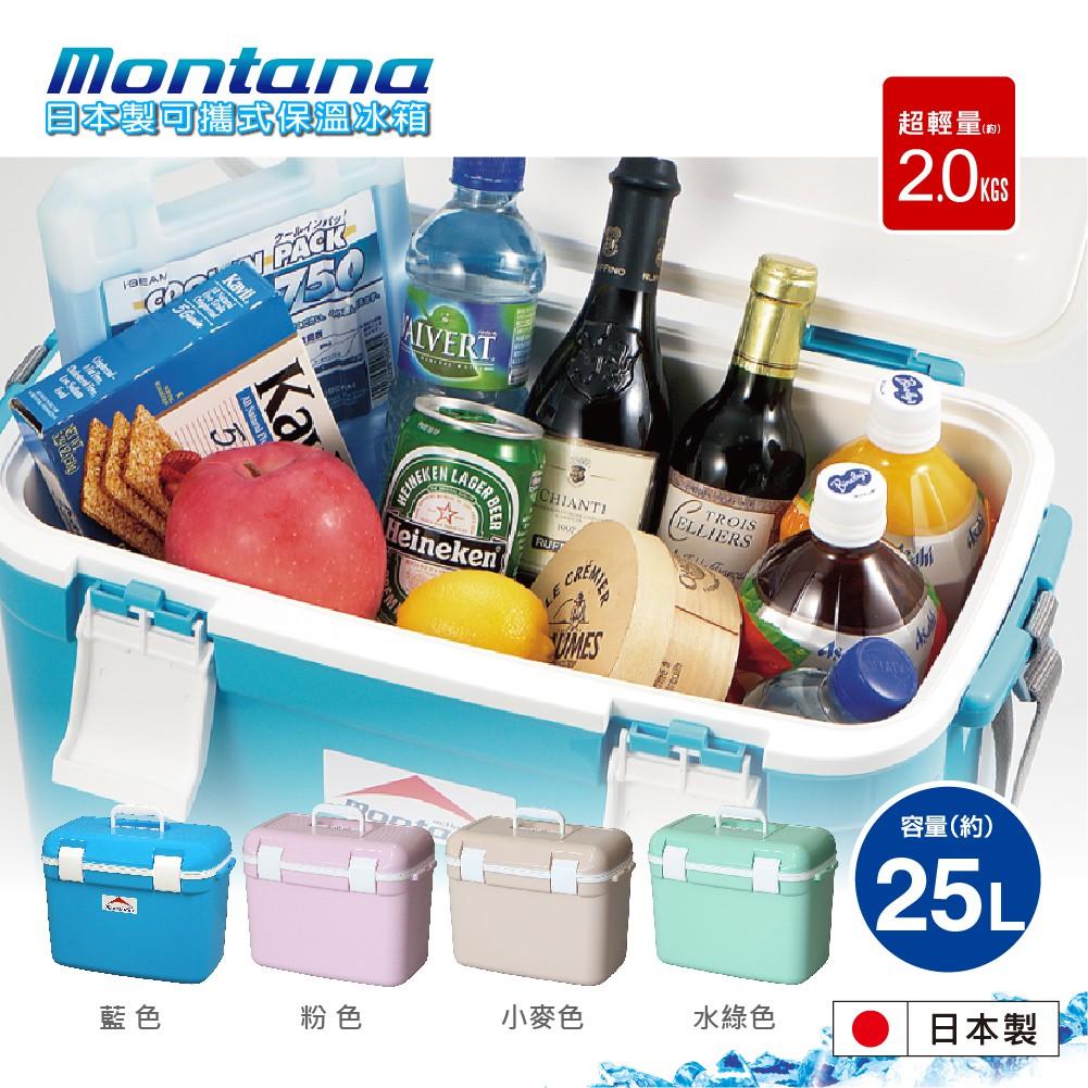 日本Montana 可攜式保溫冰桶25L/4色(藍/綠/棕/粉)/冰桶 日本製 台灣現貨
