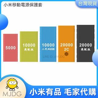 小米行動電源 保護套 小米套 20000 2C 5000 無線版 10000 二代 高配 QC3.0 臺北市