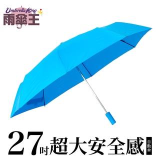 【雨傘王】《BigRed 安全感2.0》27吋超大傘面安全自動傘_終身免費維修_新品上市 新北市